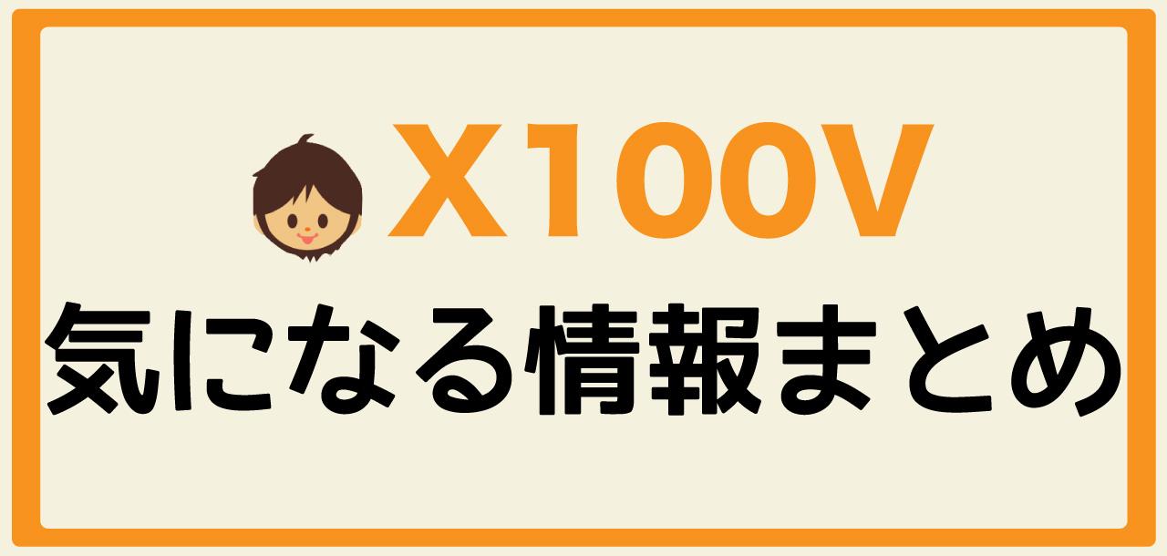 X100V 噂