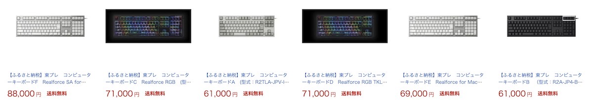 REALFORCE 楽天ふるさと納税