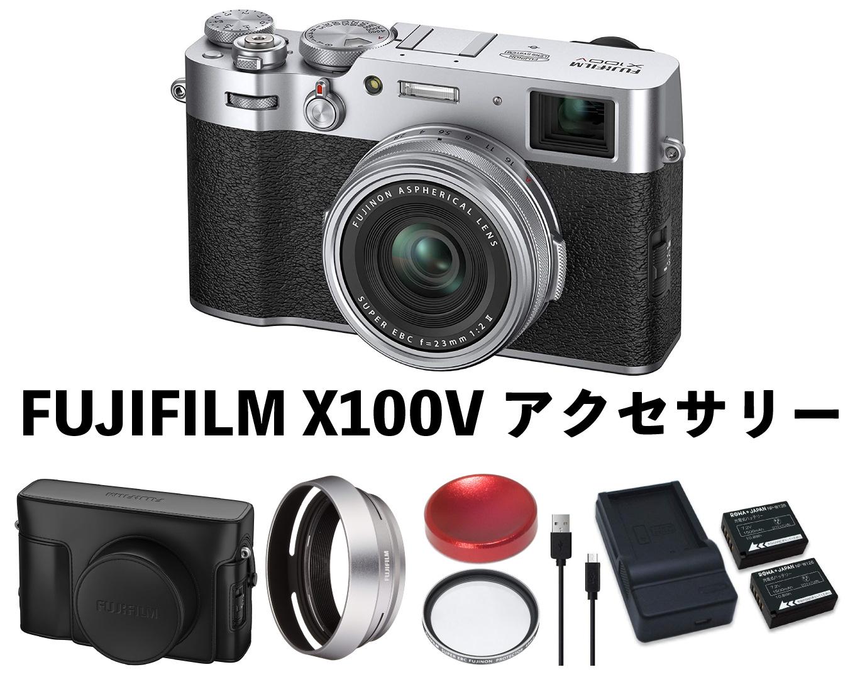 FUJIFILM X100V アクセサリー