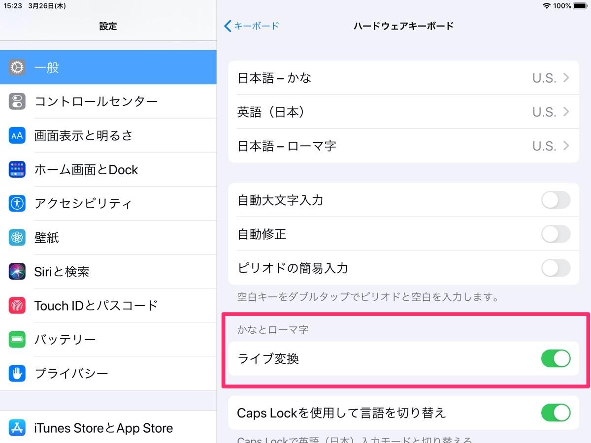 iPadOS 13.4 ライブ変換