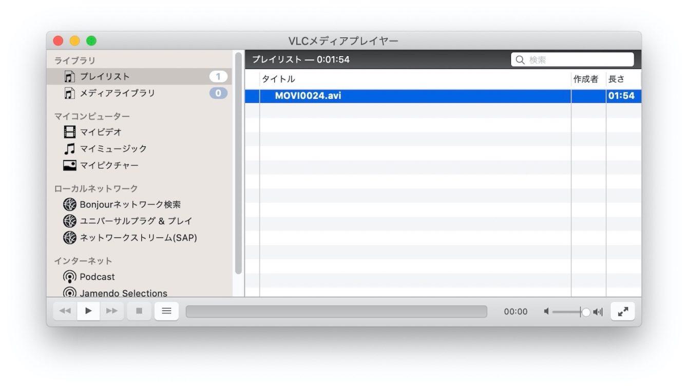 VLC media player 使い方