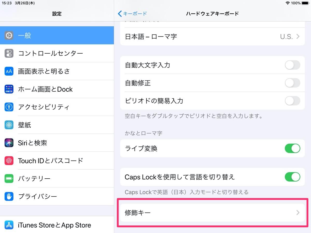 iPad 装飾キー 変更