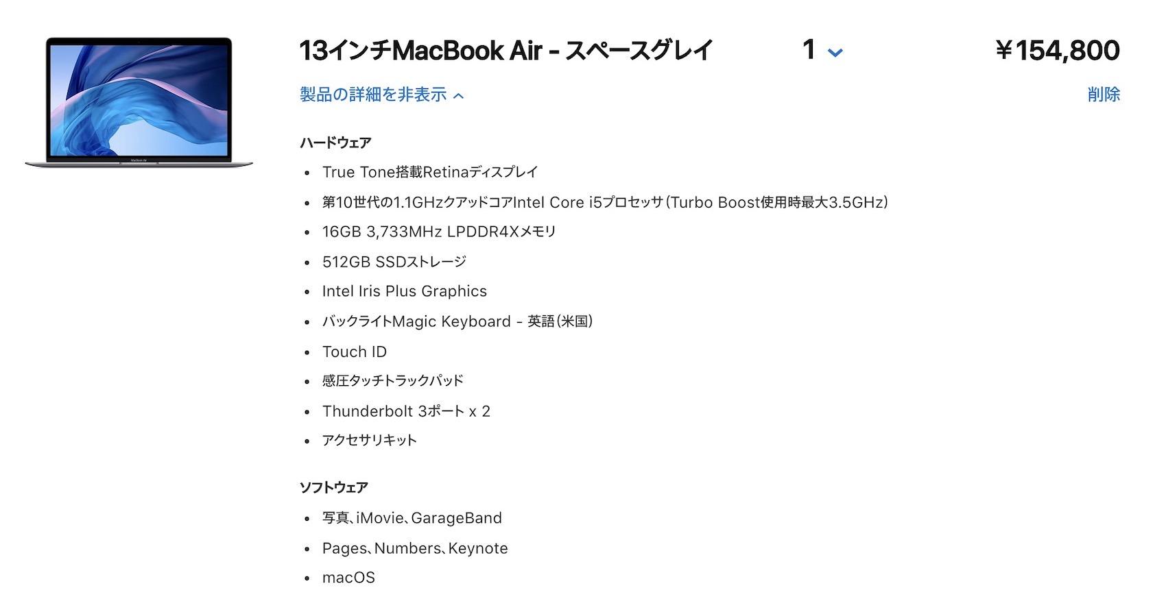 MacBook Air 2020 カスタム