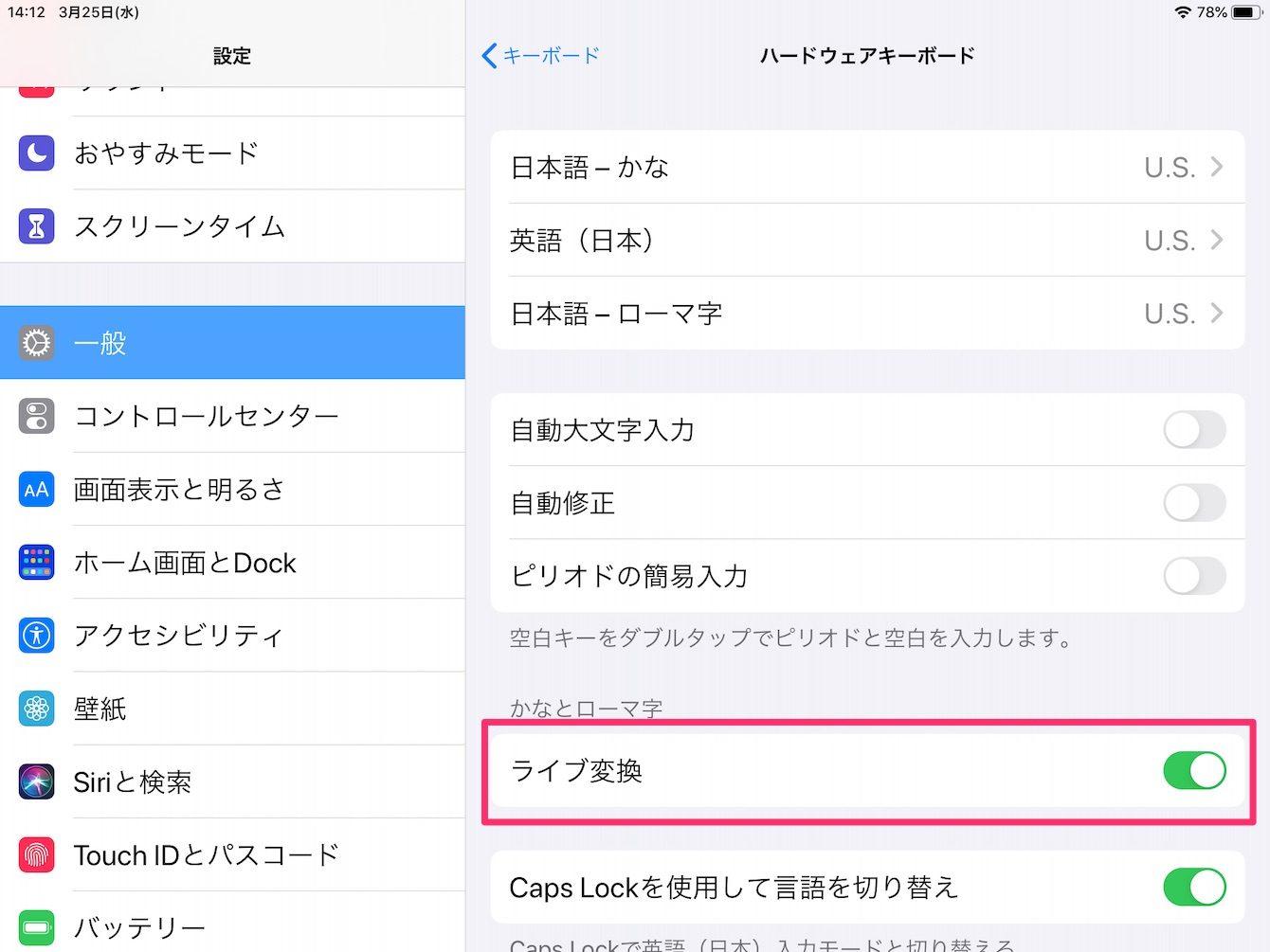 iPad ライブ変換