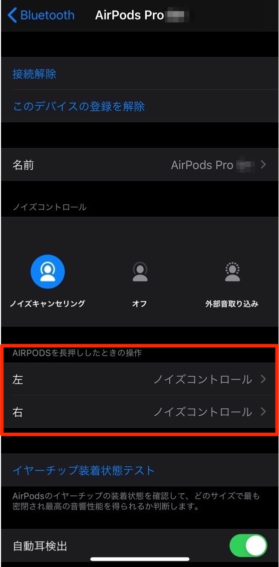 AirPods Pro Siri 設定