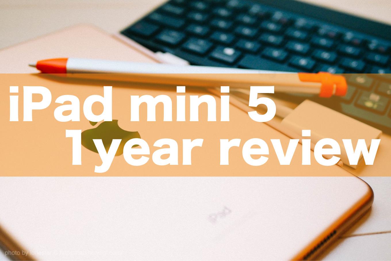 iPad mini 5 長期レビュー