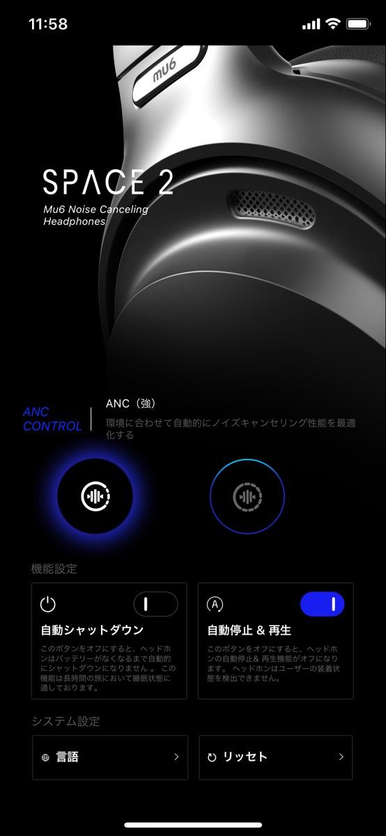 Mu6 Space 2 アプリ