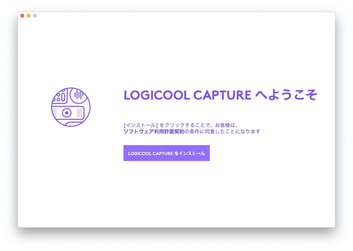 Logicool Capture