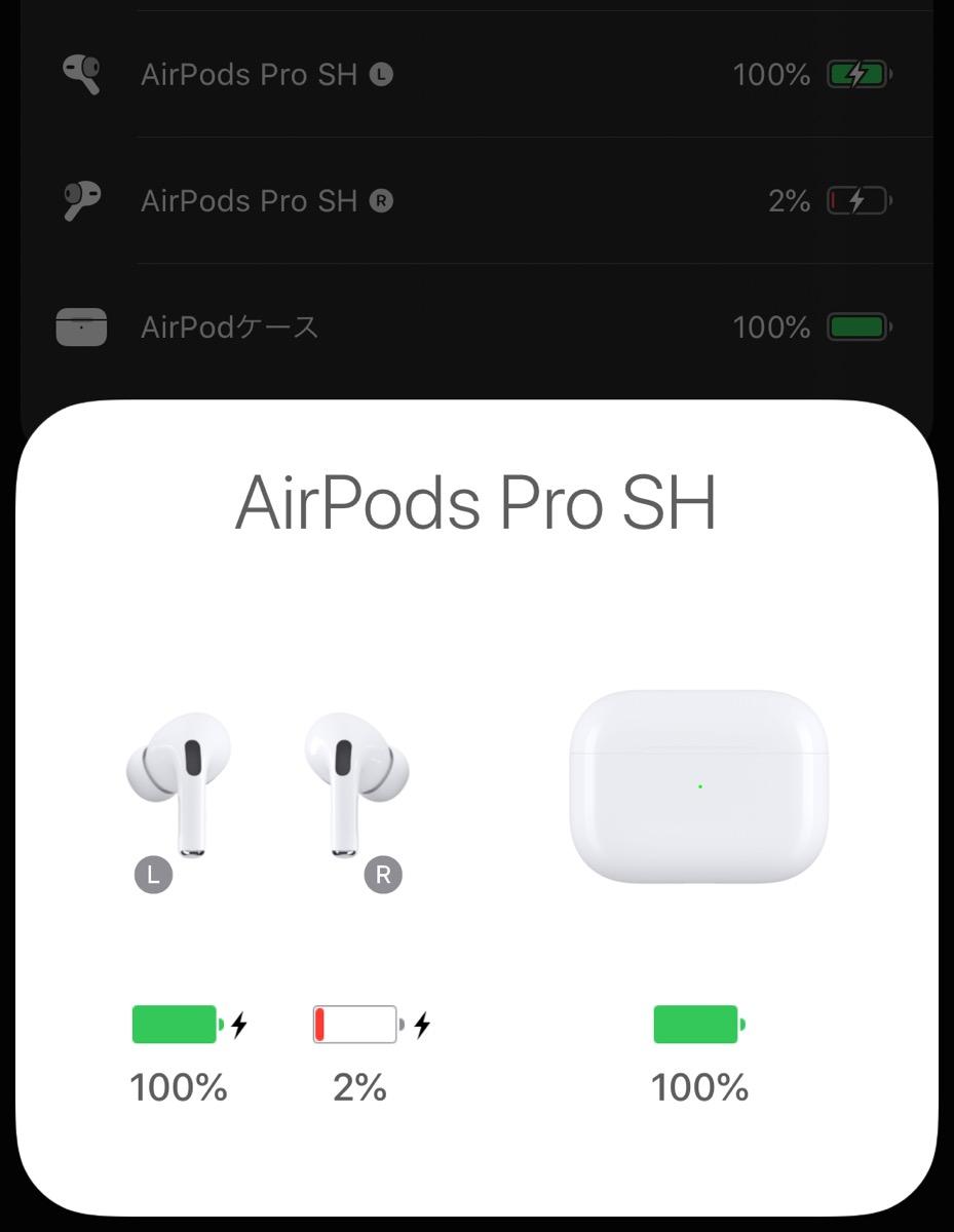 AirPods Pro 充電されない