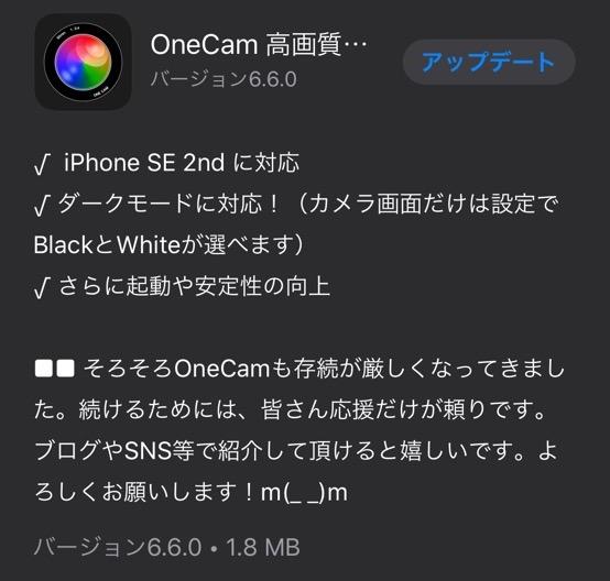 OneCam 高画質マナーカメラ