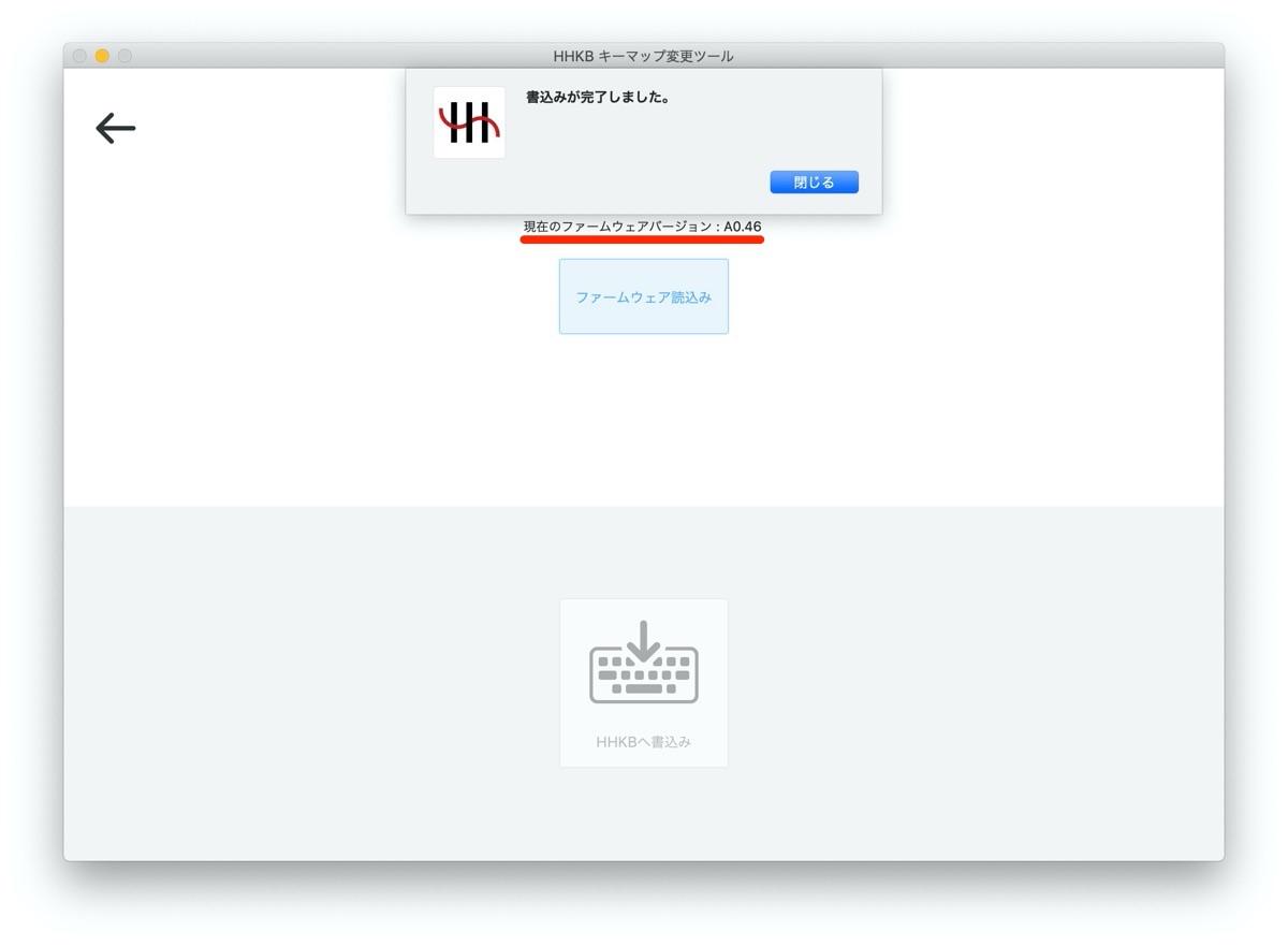 HHKB ファームウェア更新 Mac