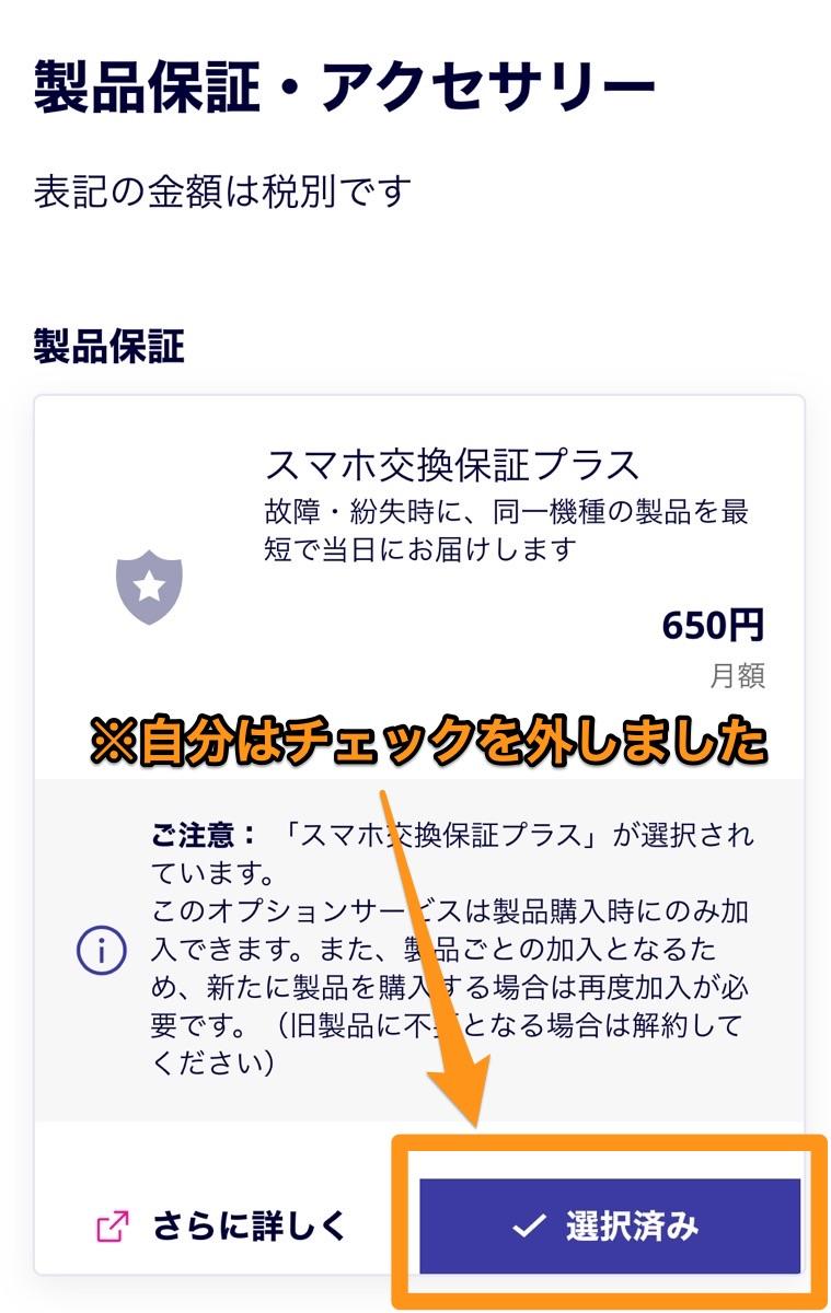 Rakuten Mini スマホ交換保証プラス