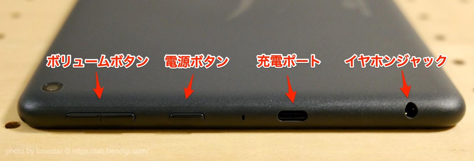 Fire HD 8 Plus ポート類