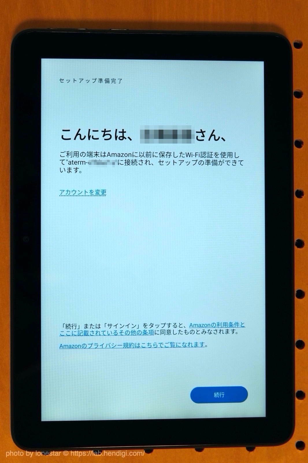 Fire HD 8 Plus 設定