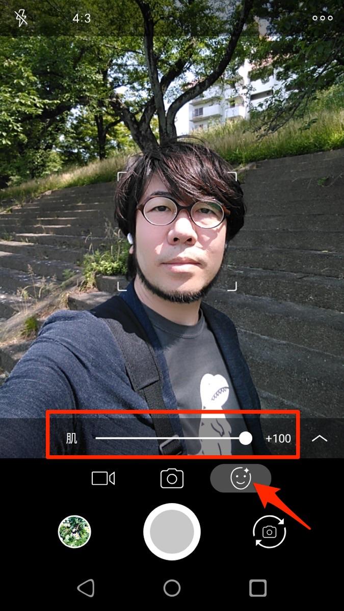 Rakuten Mini ビューティーモード