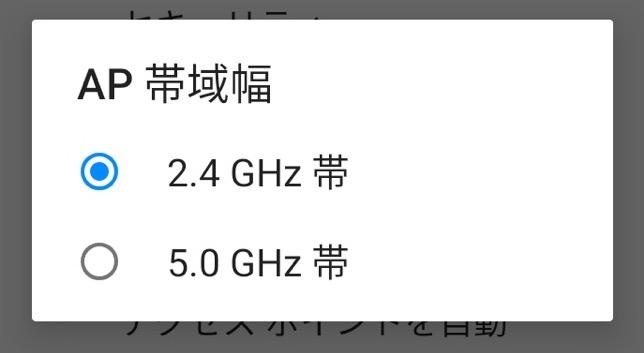 Rakuten Mini 帯域
