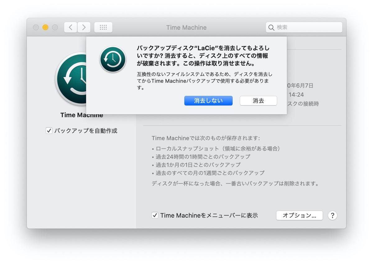 Mac タイムマシーン 使い方