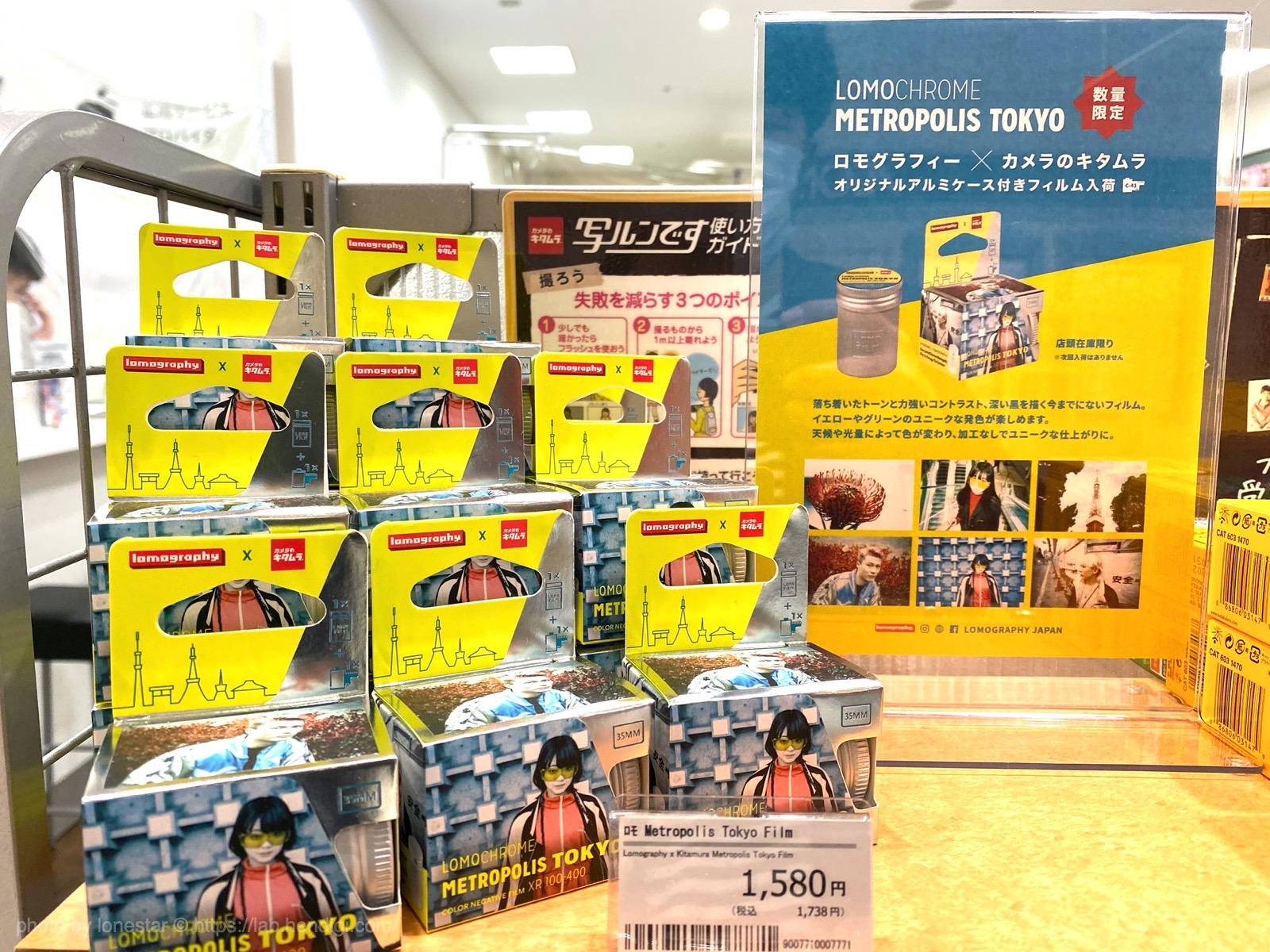 LomoChrome Metropolis TOKYO