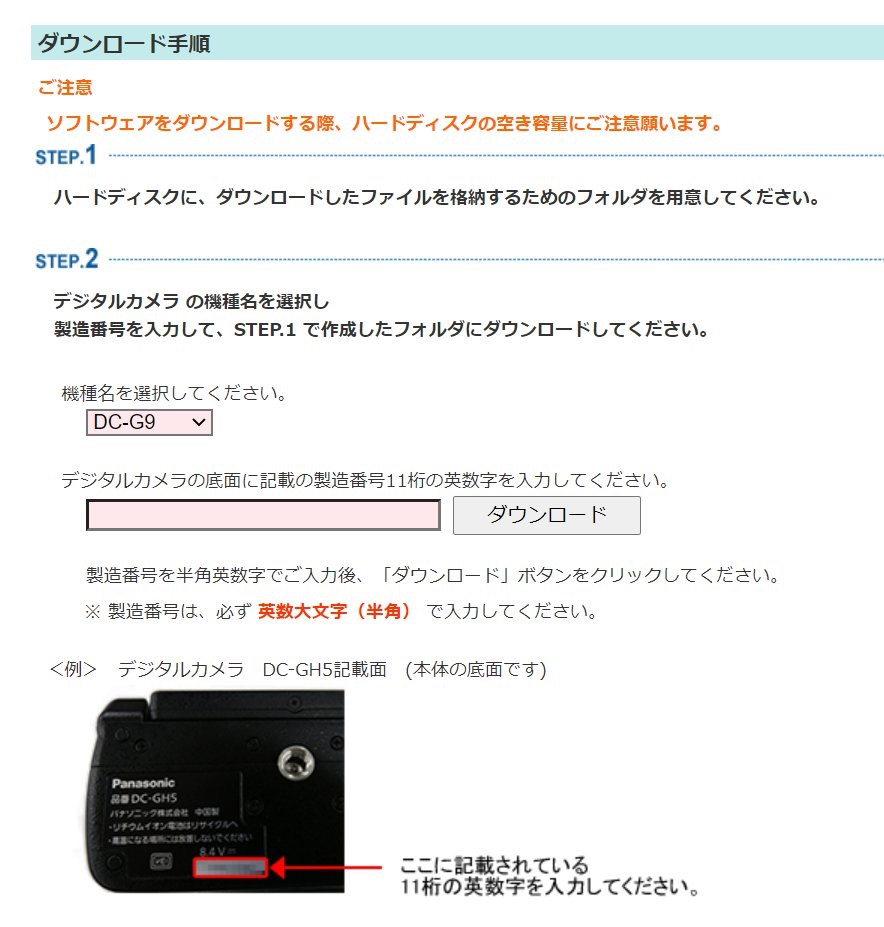 LUMIX Tether for streaming