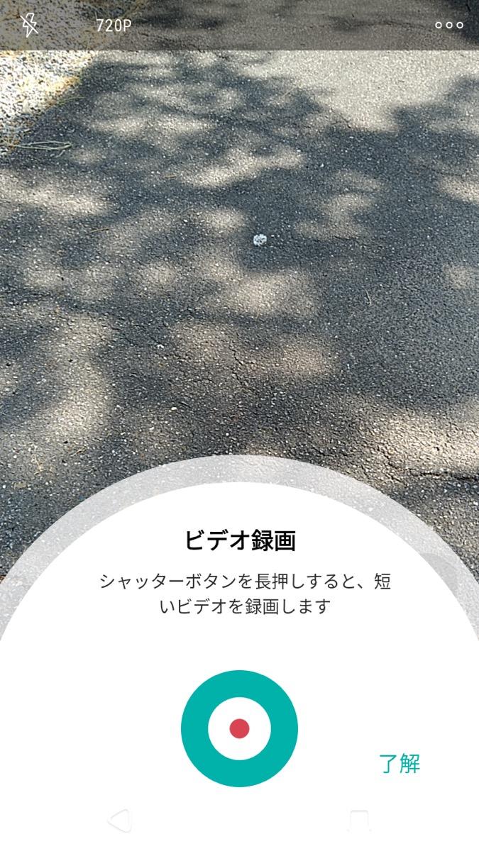 Rakuten Mini ビデオ