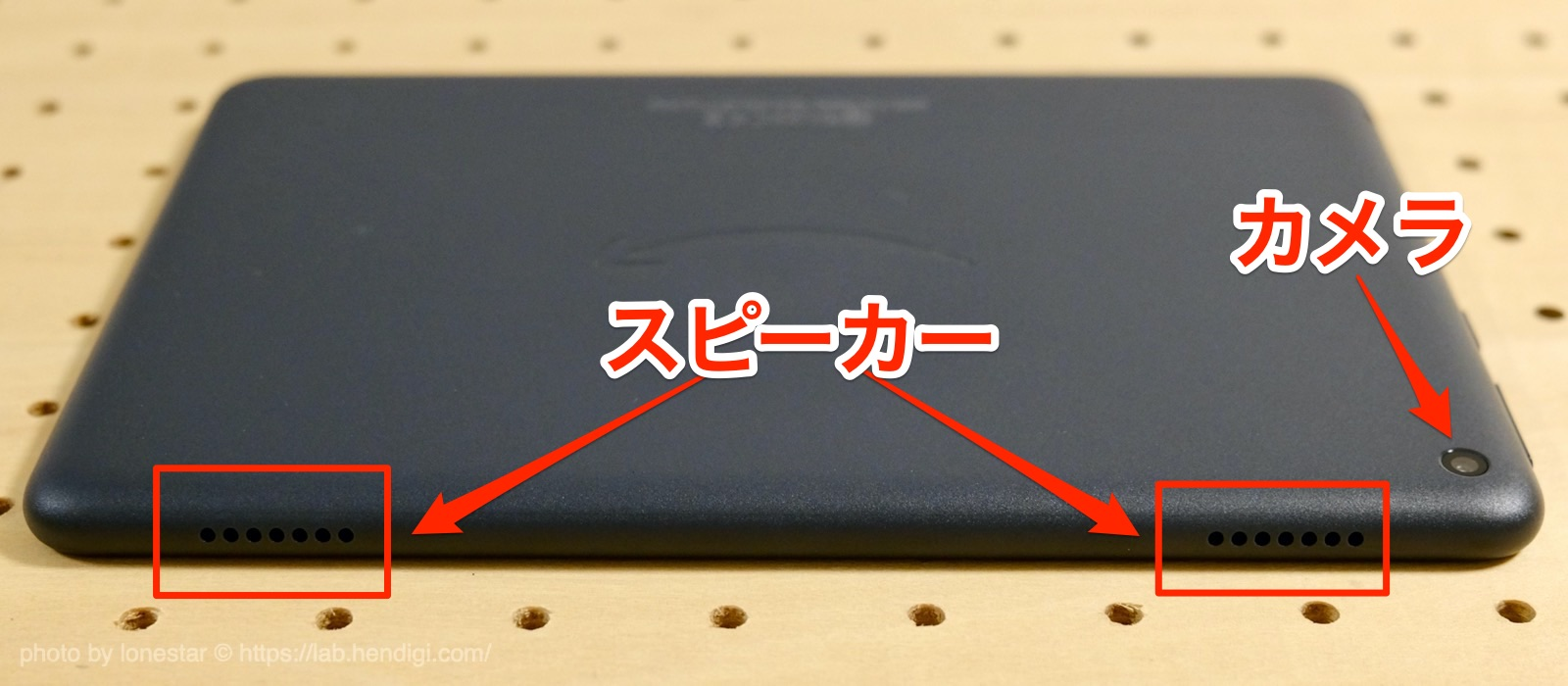 Fire HD 8 スピーカー