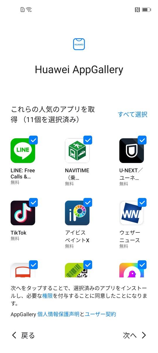 HUAWEI アプリ
