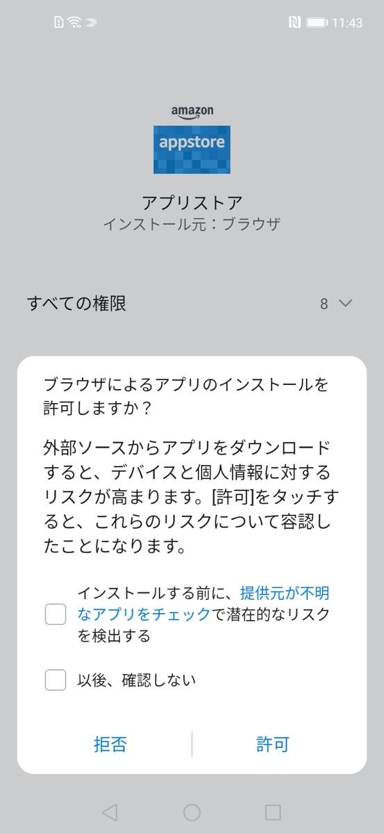 ファーウェイ アプリ Amazon