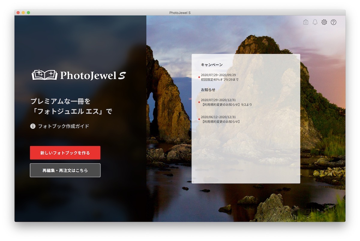 PhotoJewel S Mac アプリ