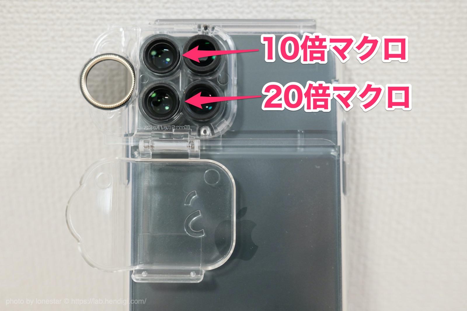 iPhone 11 Pro マクロ撮影