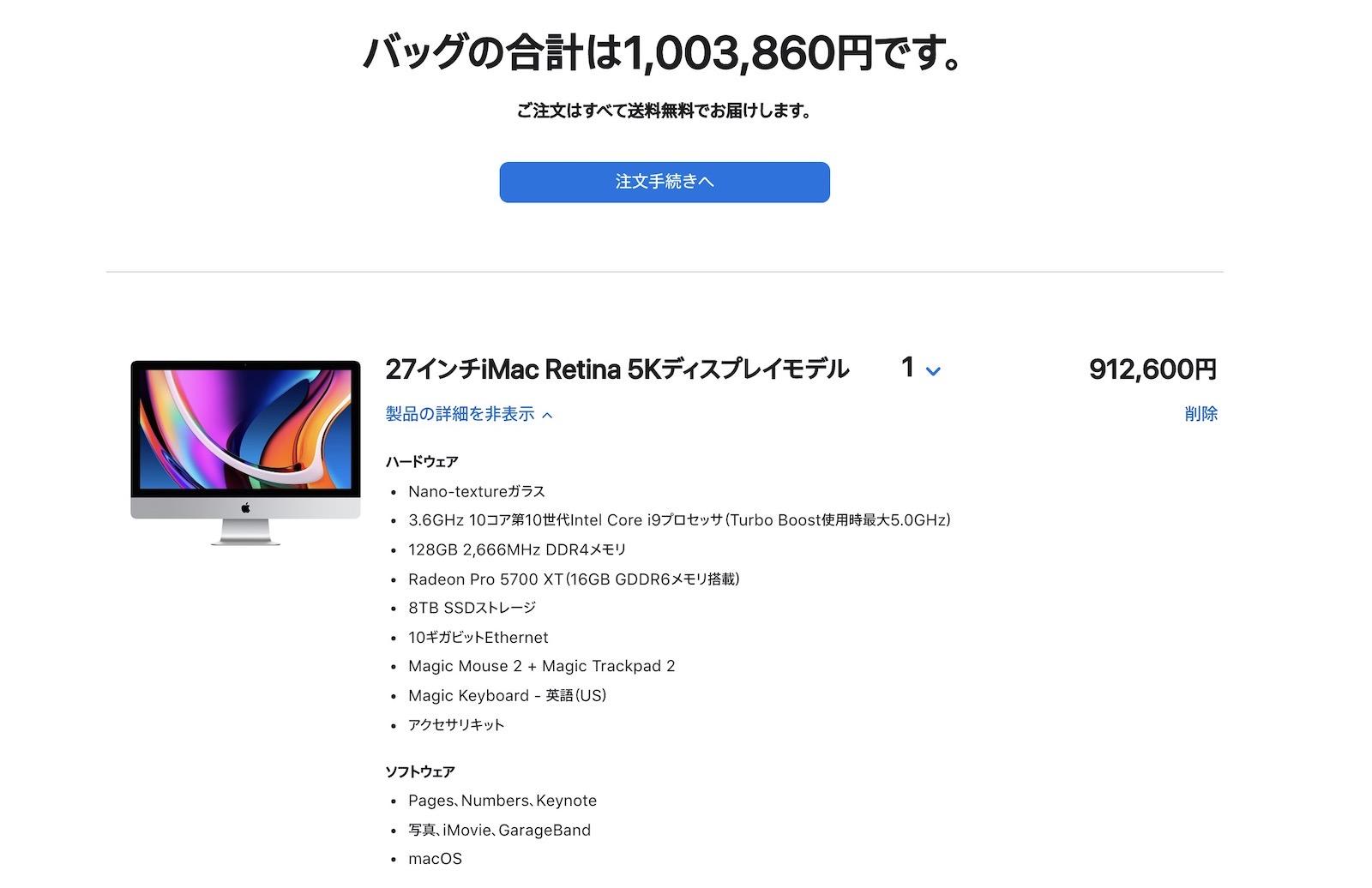iMac 全盛コース