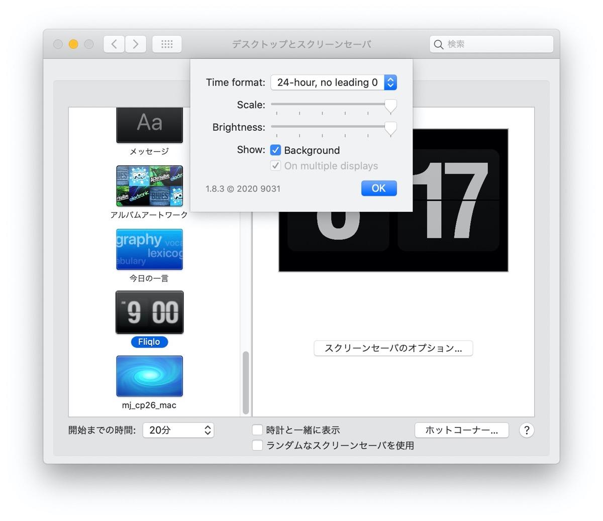 パタパタ時計 Mac