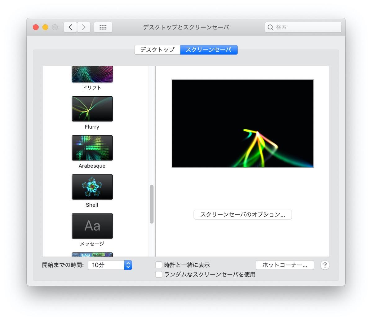 Mac スクリーンセーバー