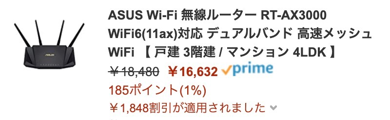 ASUS RT-AX3000 価格