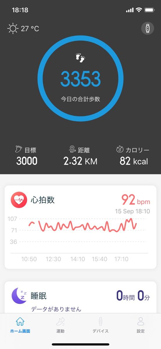 SOUNDPEATS Watch1 歩数計