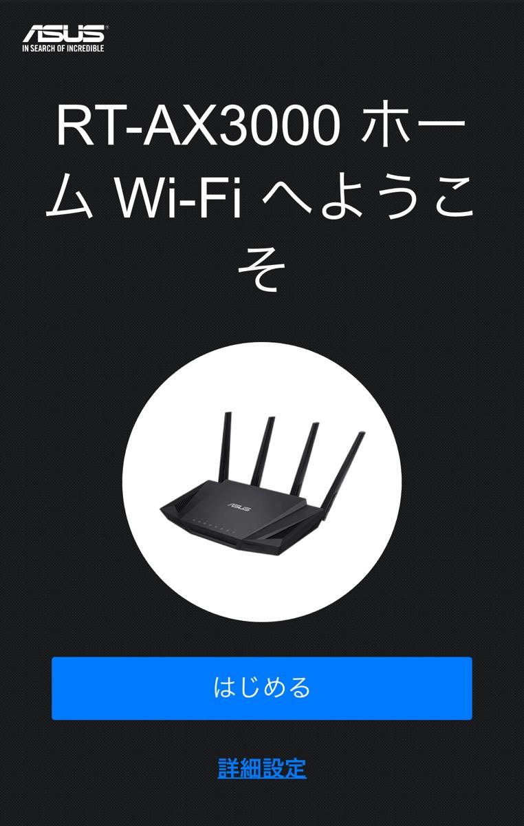 ASUS RT-AX3000 設定 スマホ