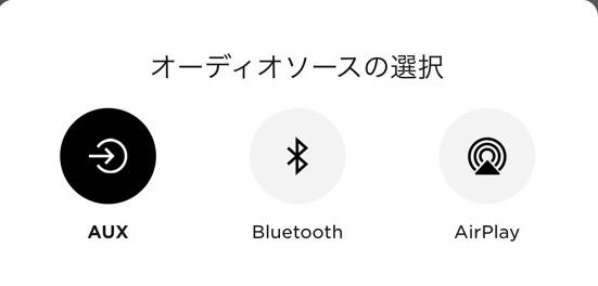 Bose Home Speaker 300 オーディオソース 選択