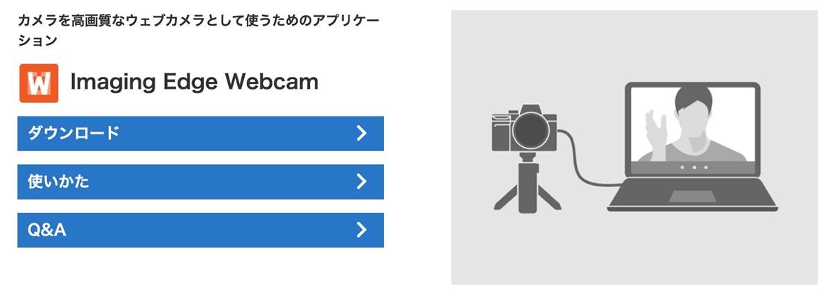 Imaging Edge Webcam Mac