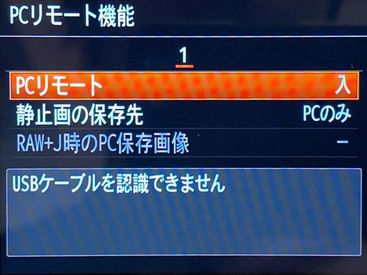 ZV-1 ウェブカメラ 設定