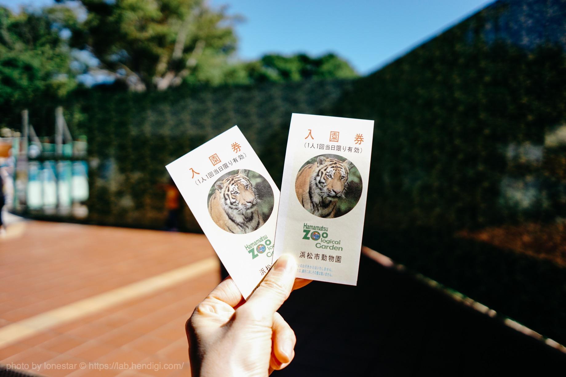 浜松市動物園 ブログ