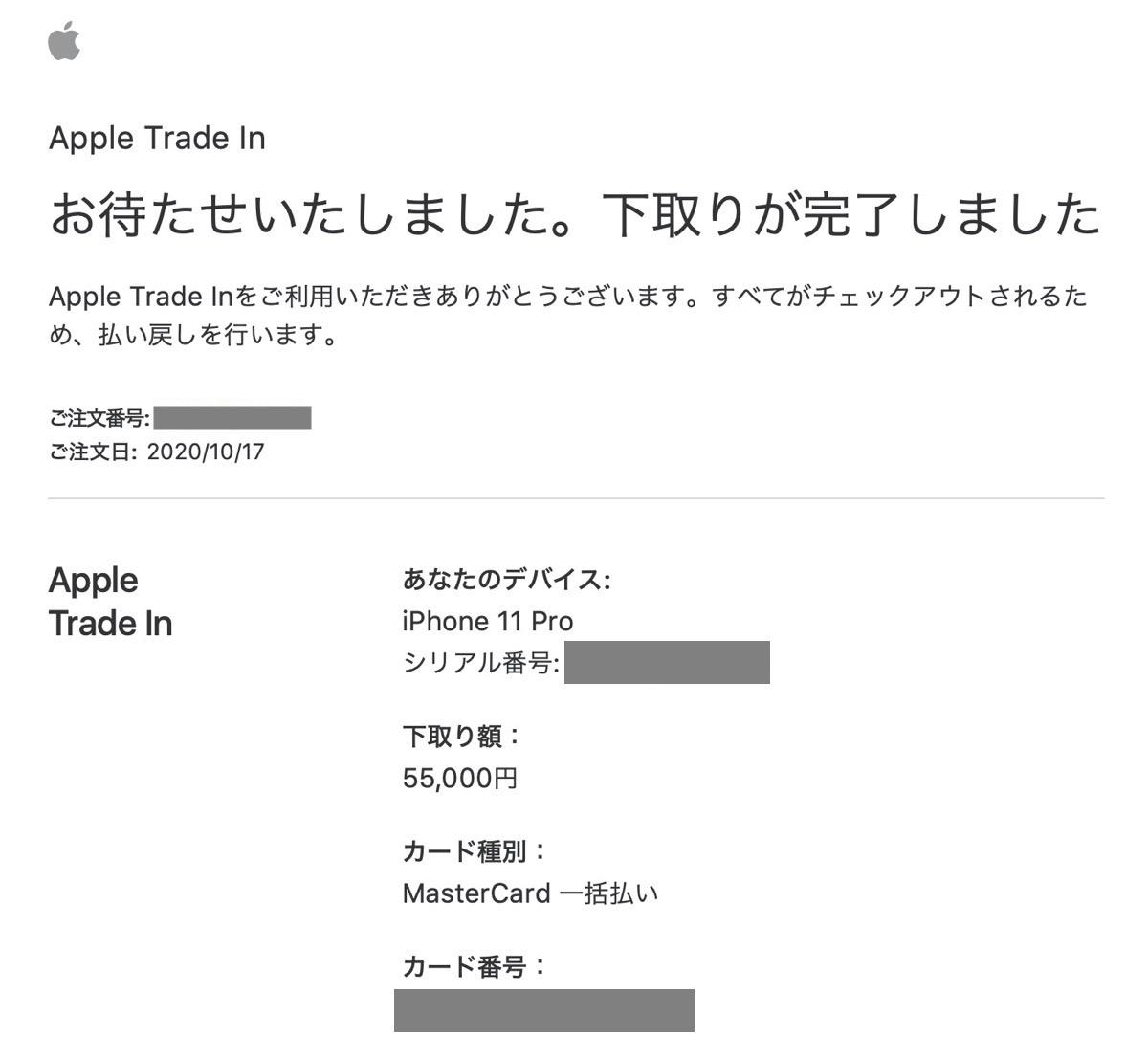 Apple 下取り 最終価格