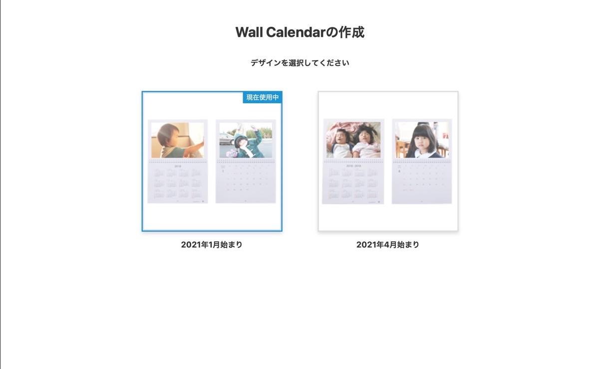 オリジナルカレンダー 作り方