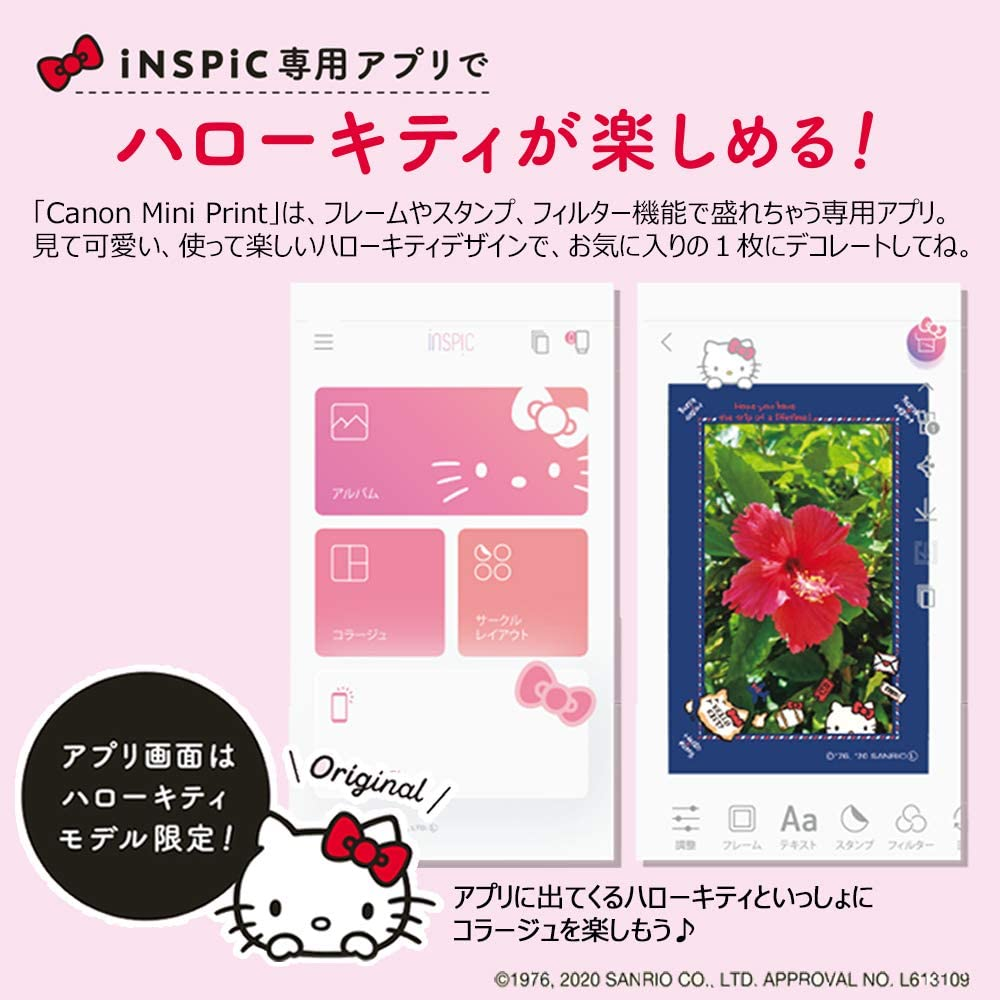 インスピック キティちゃん アプリ