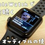 Apple Watch オーディブル