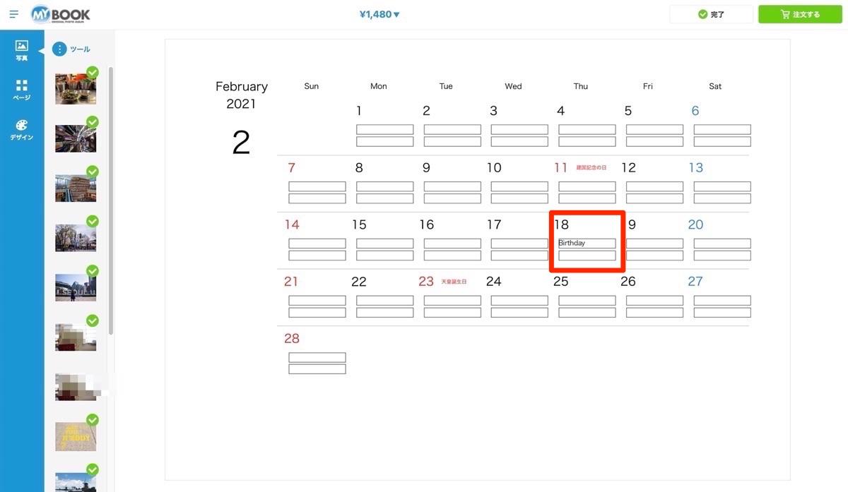 Wall Calendar 作り方