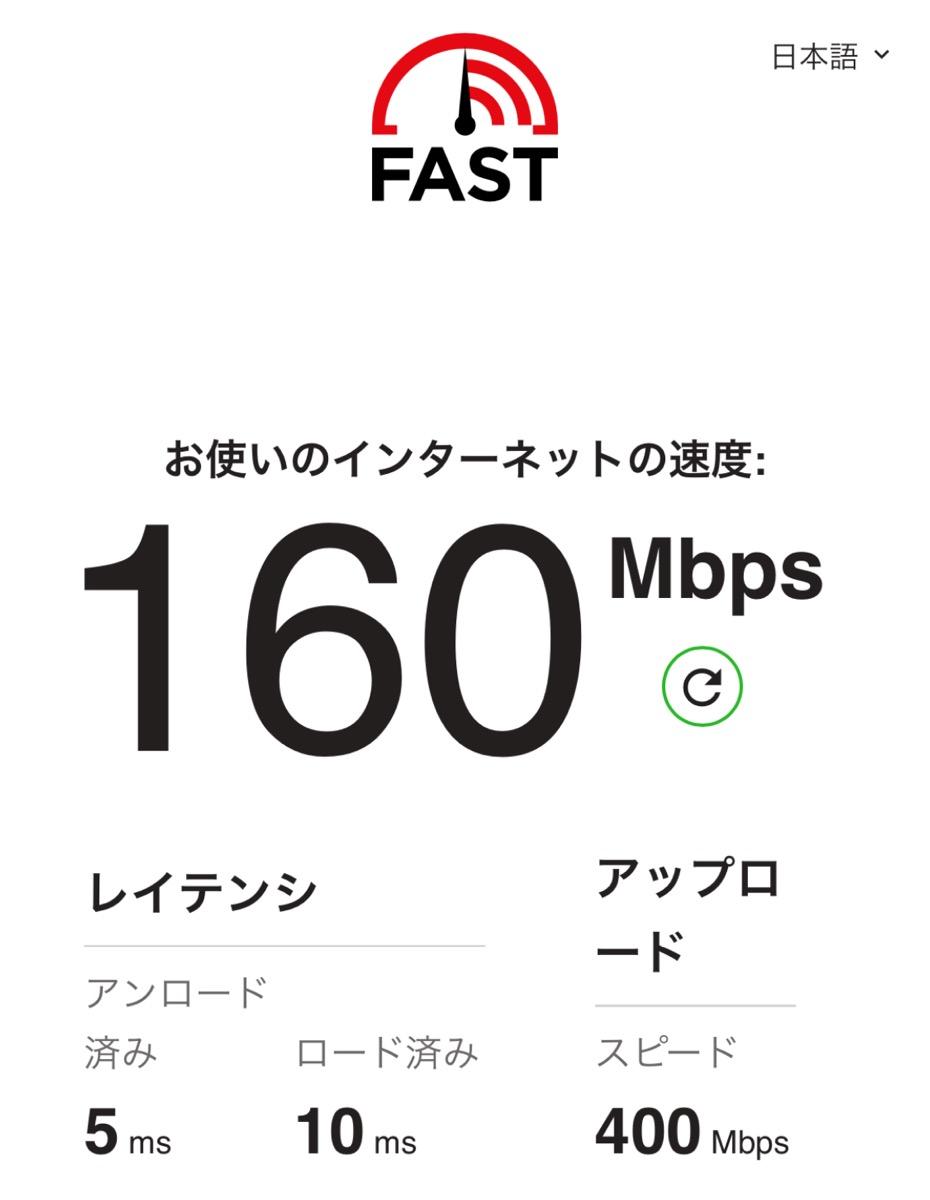 TP-Link  Archer A6 速度 ネットフリックス