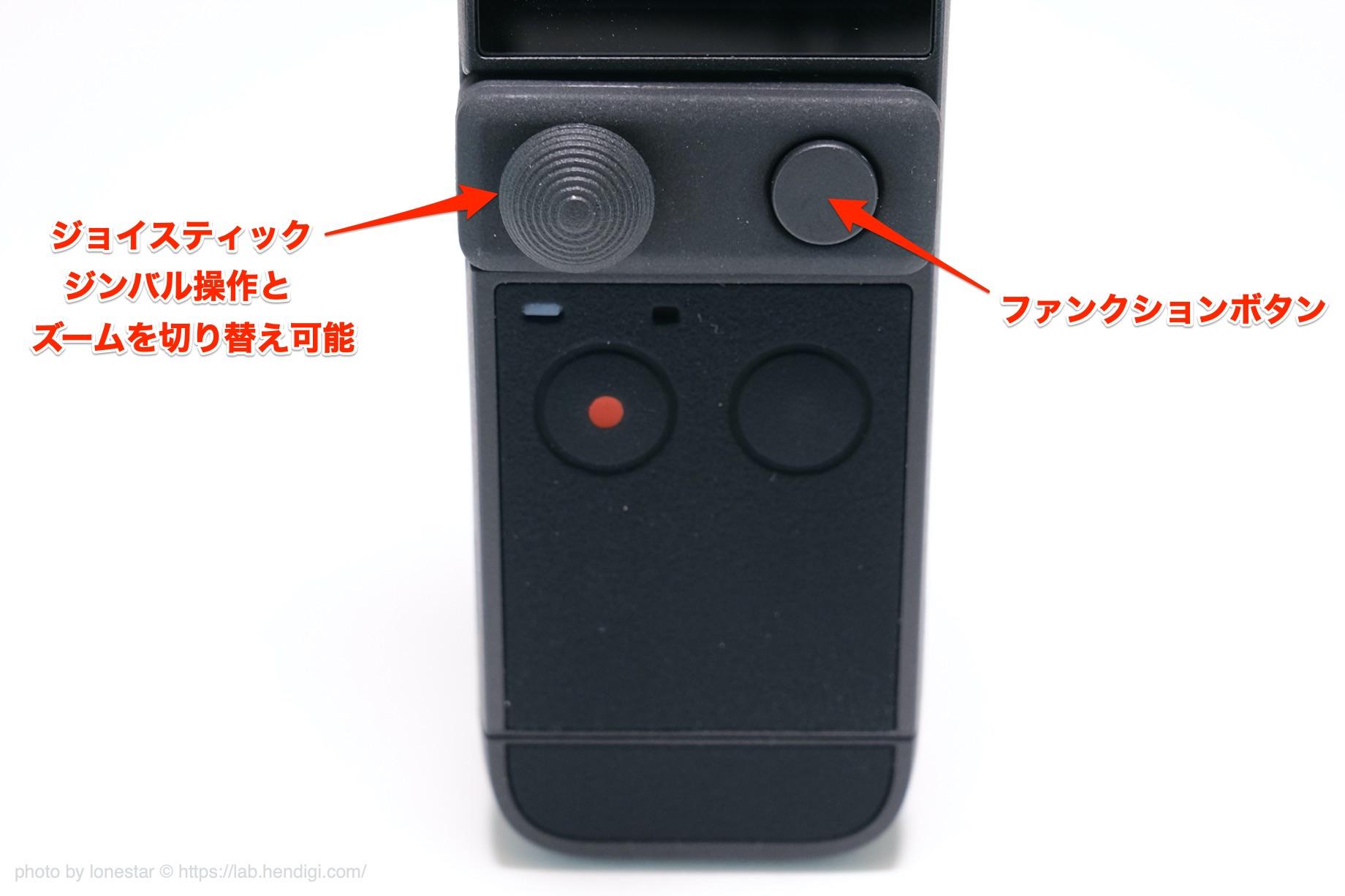 Pocket 2 ジョイスティック