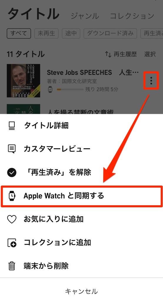 Apple Watch オーディブル 転送