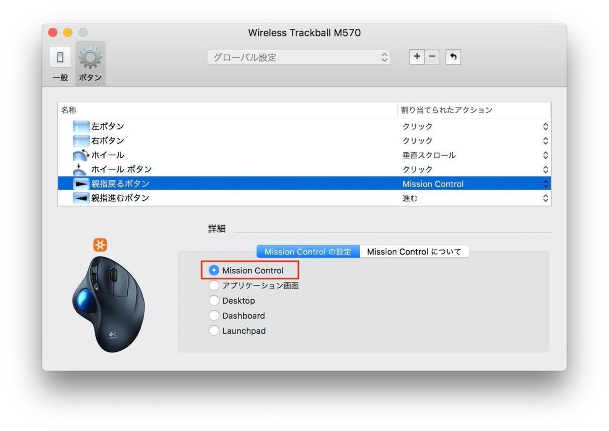 トラックボール M570 設定 Mac