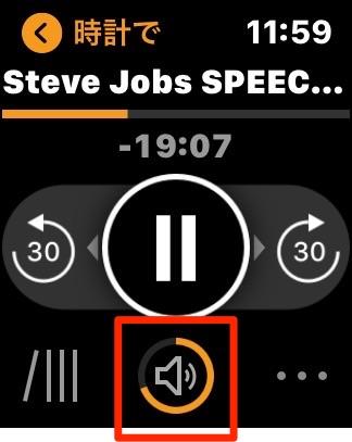 Apple Watch オーディブル 音量調節