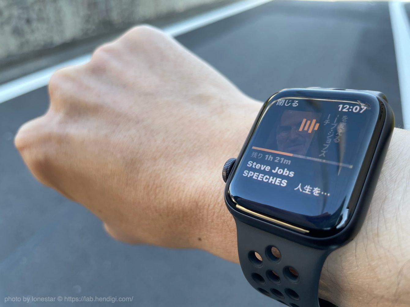 Apple Watch ウォーキング オーディオブック